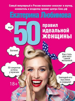 cover image of 50 правил идеальной женщины