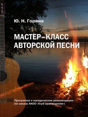 cover image of Мастер-класс авторской песни