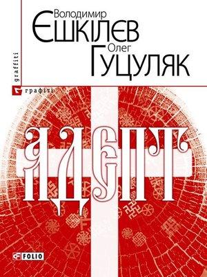 cover image of Адепт, або Свідоцтво Олексія Склавина про сходження до Трьох Імен