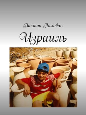 cover image of Израиль