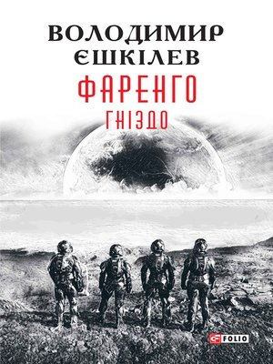 cover image of Гніздо