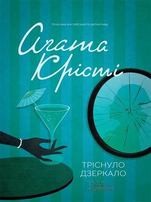 cover image of Тріснуло дзеркало