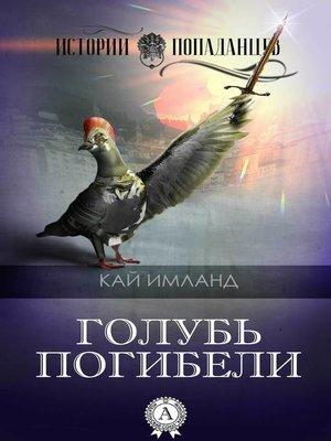 cover image of Голубь погибели