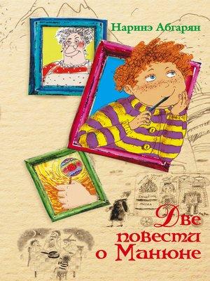 cover image of Две повести о Манюне