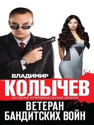 cover image of Ветеран бандитских войн