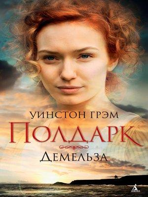 cover image of Демельза