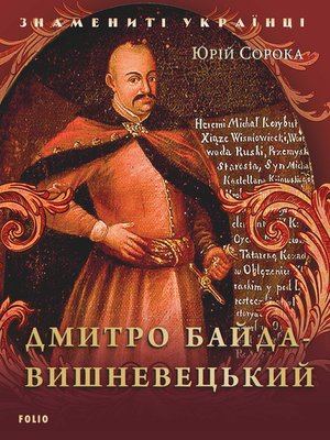 cover image of Дмитро Байда-Вишневецький