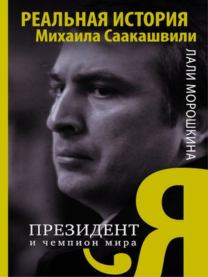cover image of Я, президент и чемпион мира