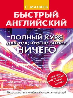 cover image of Быстрый английский. Полный курс для тех, кто не знает НИЧЕГО