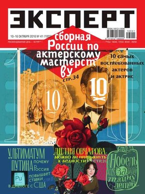cover image of Эксперт 41-2016