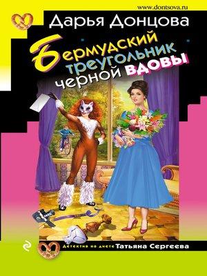 cover image of Бермудский треугольник черной вдовы