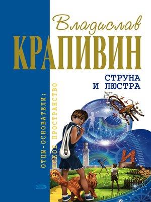 cover image of Ампула Грина