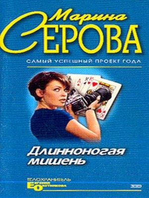cover image of Неслучайный свидетель