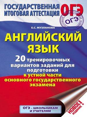 cover image of Английский язык. 20 тренировочных вариантов заданий для подготовки к устной части основного государственного экзамена