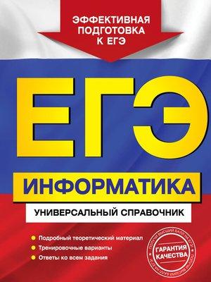 cover image of ЕГЭ. Информатика. Универсальный справочник