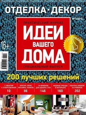 cover image of Идеи Вашего Дома. Спецвыпуск №01/2014