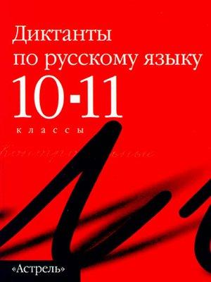 cover image of Сборник диктантов по русскому языку. 10–11 классы
