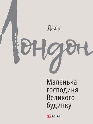 cover image of Маленька господиня Великого будинку