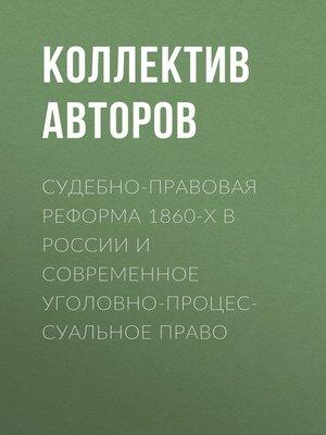 cover image of Судебно-правовая реформа 1860-х в России и современное уголовно-процессуальное право