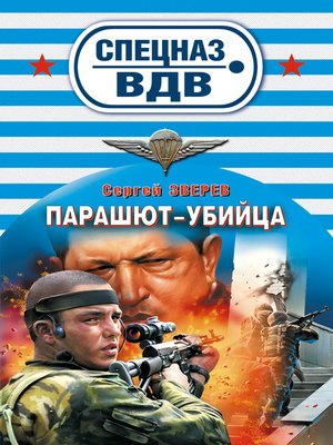 cover image of Парашют-убийца