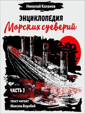 cover image of Энциклопедия морских суеверий. Часть 3