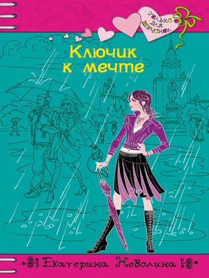 cover image of Ключик к мечте