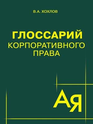 cover image of Глоссарий корпоративного права