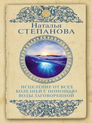 cover image of Исцеление от всех болезней с помощью воды заговоренной