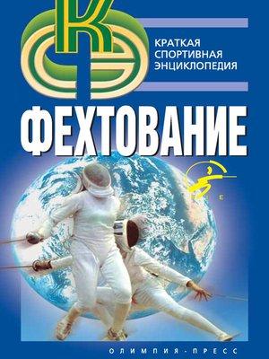 cover image of Фехтование