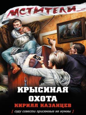 cover image of Крысиная охота
