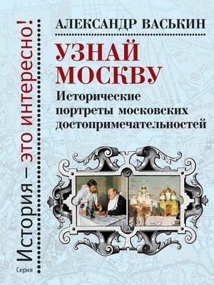 cover image of Узнай Москву. Исторические портреты московских достопримечательностей