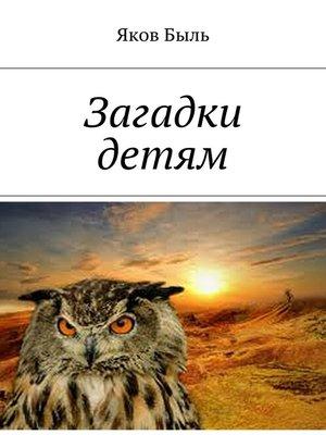 cover image of Загадки детям