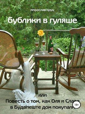 cover image of Бублики в гуляше, или Повесть о том, как Оля и Слава в Будапеште дом покупали