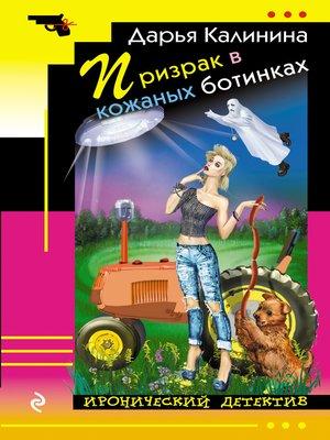 cover image of Призрак в кожаных ботинках
