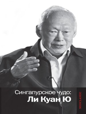 cover image of Сингапурское чудо