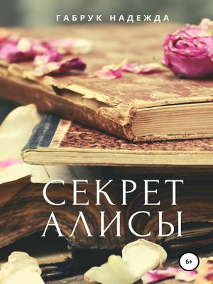 cover image of Секрет Алисы