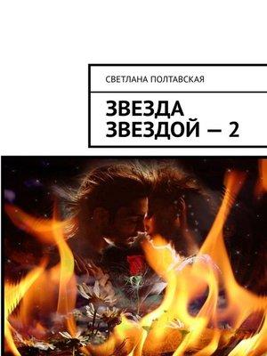 cover image of Звезда звездой–2