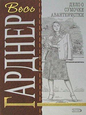 cover image of Дело о сумочке авантюристки