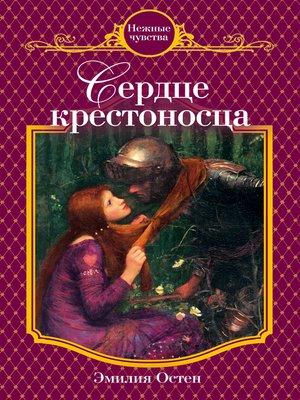 cover image of Сердце крестоносца