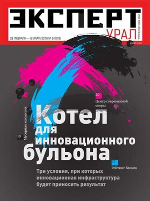 cover image of Эксперт Урал 09-2016