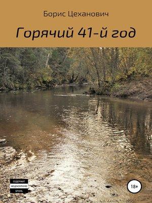 cover image of Горячий 41-й год