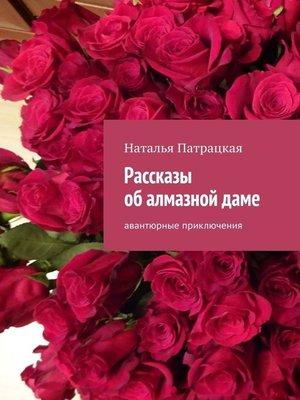 cover image of Рассказы об алмазной даме. Авантюрные приключения