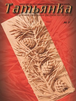 cover image of Татьянка. Художественная резьба по дереву. № 7