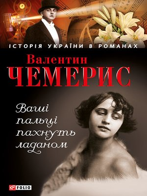 cover image of Ваші пальці пахнуть ладаном