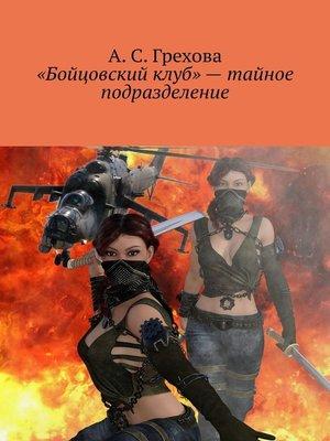 cover image of «Бойцовский клуб»– тайное подразделение