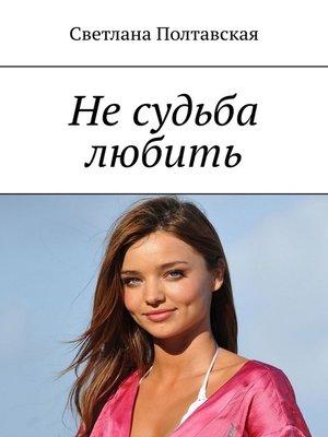 cover image of Несудьба любить