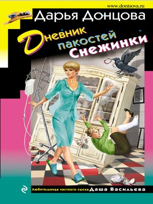 cover image of Дневник пакостей Снежинки