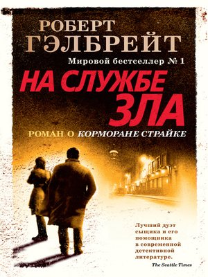 cover image of На службе зла