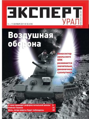 cover image of Эксперт Урал 35-2011