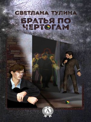 cover image of Братья по чертогам